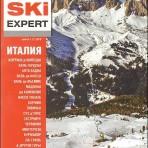Бугель SKI Expert. Италия.